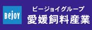 愛媛飼料産業株式会社