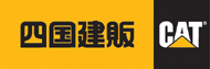 四国建設機械販売株式会社