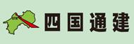 四国通建株式会社
