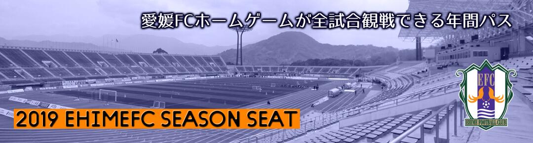 2019シーズンシート