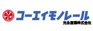 光永産業株式会社