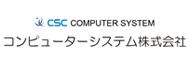 コンピューターシステム株式会社