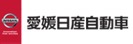 愛媛日産自動車株式会社
