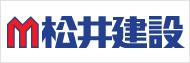 株式会社松井建設