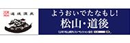 公益財団法人松山観光コンベンション協会