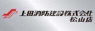 上田消防建設株式会社 松山店