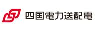 四国電力送配電株式会社